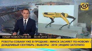 Наши новости ОНТ: Роботы-собаки уже в продаже | Столица засияет по-новому | Выборы - 2019