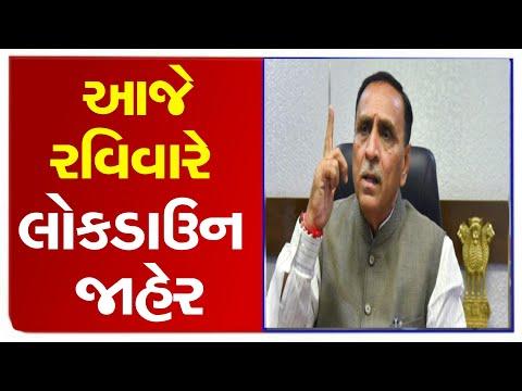 રવિવારે લોકડાઉન / કાલથી બધુ બંધ: સંપુર્ણ Lockdown / Gujarat news
