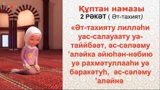 Әйел адамның 5 уақыт намаз оқу үлгісі 'Құптан Намазы'. Акжан Реклама