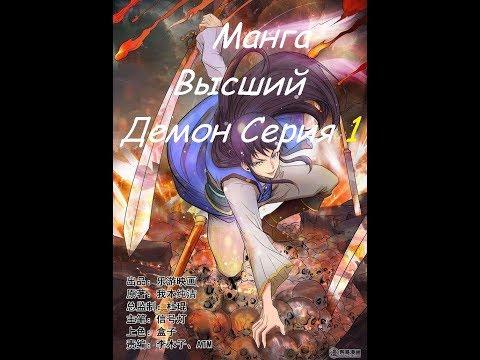 Манга Высший Демон Серия 1