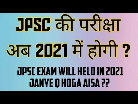 2021 ME HOGA JPSC EXAM // JPSC CIVIL SERVICE EXAM Will Held In 2021// Jpsc Exam Kab Hoga //JPSC Exam