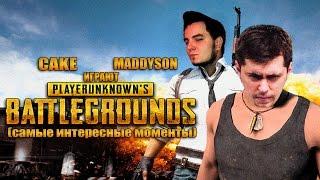 Cake и Maddyson играют в Playerunknown's battlegrounds (самые интересные моменты)