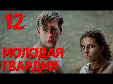 Молодая гвардия - Молодая гвардия - Серия 7 - военный сериал  HD