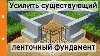 видео Ремонт фундамента под домом: особенности и нюансы