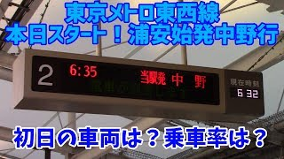 東京メトロ東西線 平日2本だけ!浦安始発の中野行