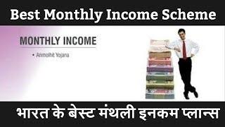 Best Monthly Income Plans in India। भारत के बेस्ट मंथली इनकम प्लान्स