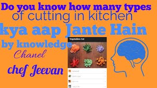 Cut vegetables knowledge app information cutting kitne Prakar ki hoti hai by knowledge channel