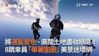 8跳傘員「華麗圍圈」絕美景色迷壞網|以色列|高空|飛行