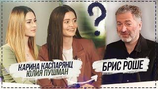 Интервью с президентом ИВ РОШЕ: почему с блогерами сотрудничают?/  Реакция француза на русские песни
