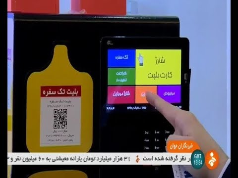 Iran 3rd Smartphone applications fair for Tehran smart town نرم افزار شهر هوشمند تهران