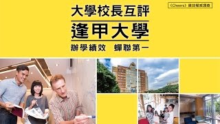 2016 Feng Chia University(Chinese Version) 逢甲大學簡介(繁體中文)