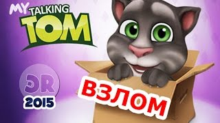 ВЗЛОМ MY TALKING TOM (WINDOWS PHONE)