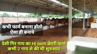 देसी गिर गाय पालन करने से पहले अंत तक देखे। Gir cow Hi tech dairy farm in india