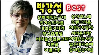 박강성♡노래모음(문밖에있는그대/빈가슴의아픔/내일을기다려/장난감병정)
