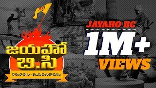 Jaiho BC Special Song | Chandrababu TDP Songs