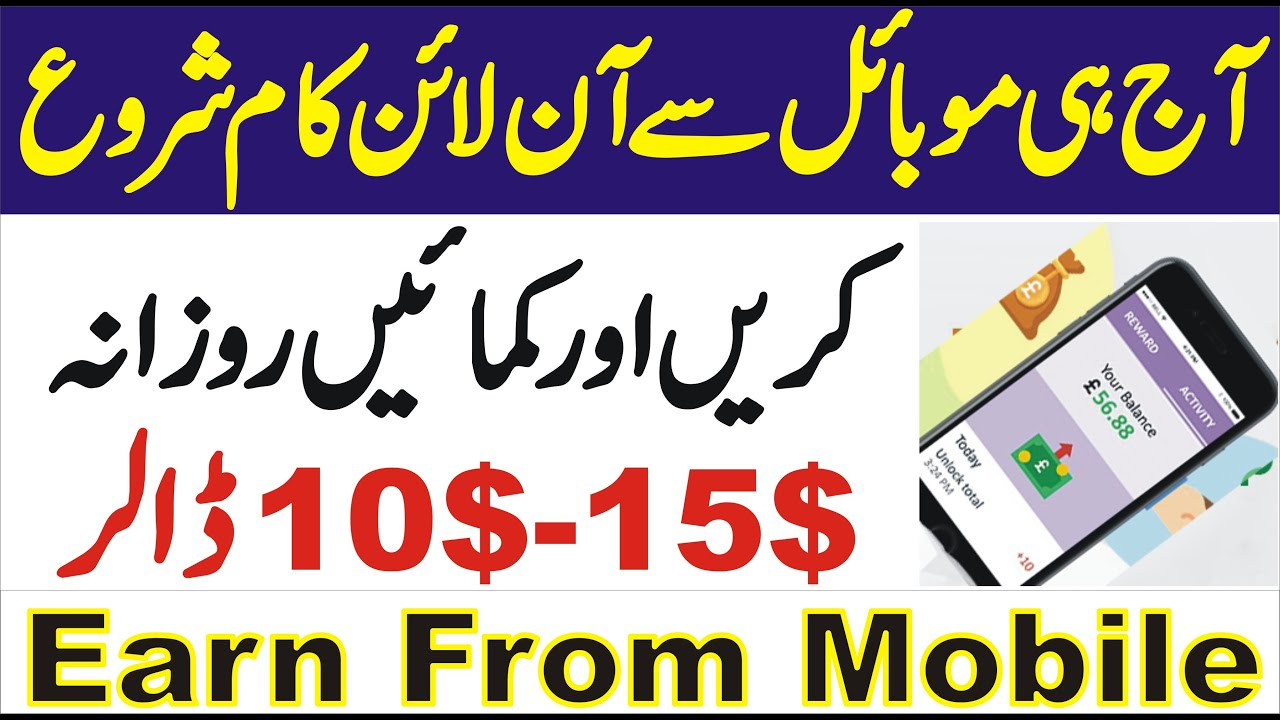 Earn Money from Mobile without investment II Make Money online in Pakistan