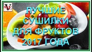 видео ТОП-10 лучших сушилок для фруктов