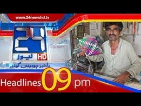 News Headlines | 9:00 PM | 23 April 2018 | 24 News HD