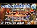【雑談】PS5版カプコン ベルトアクション コレクションに追加収録されそうなタイトルを考える [Capcom Beat 'Em Up Bundle]
