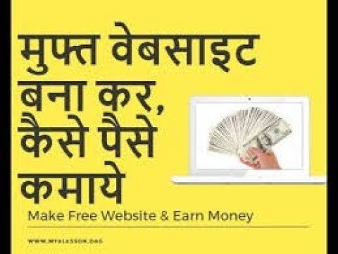 How does dating site make money