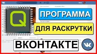 Программа для раскрутки ГРУППЫ Вконтакте! -НАСТРОЙКА