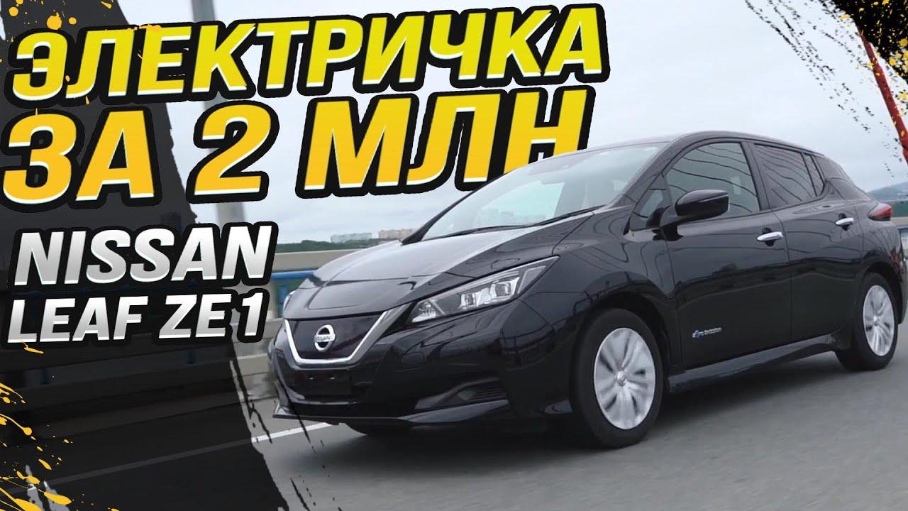 Самый НОВЫЙ Nissan Leaf ZE1 / Экономить ДОРОГО?