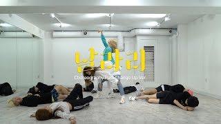 Gambar cover [Choreography Practice] 선미(SUNMI) - 날라리(LALALAY) 안무 연습 영상 (Part Change Up Ver.)