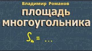 геометрия ПЛОЩАДЬ МНОГОУГОЛЬНИКА 8 класс видеоурок