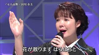 田川寿美 - 女人高野
