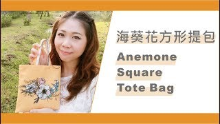 【LDOHM 愜意的女子手做】海葵花方形提包 Anemone Square Tote Bag -for Beginner of Easy Sewing Projects