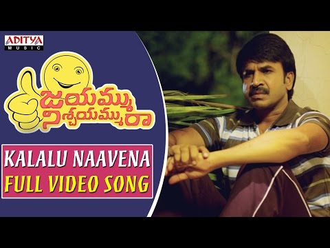 Kalalu Naavena Full Video Song || Jayammu Nischayammu Ra Full Video Songs || Srinivas Reddy, Poorna