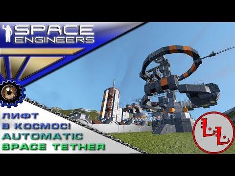 Space Engineers -