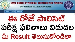 AP Polycet 2021 Results Today