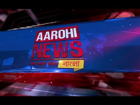Aarohi News || উল্লেখযোগ্য সমস্ত খবর এর জন্য করতে হবে শুধু একটি মাত্র ক্লিক । দেখুন Aarohi News |