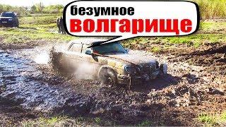 НЕ ПОВТОРЯТЬ!! ТРЕШ ДРАЙВ ГАЗ 31105 на бездорожье! Опасно для Волги! УАЗ, Нива, Ока 4х4.