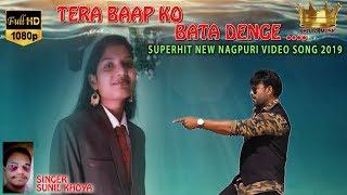 TERA BAAP KO BATA DENGE /SUPER HIT NAGPURI SONG 2019