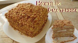"""Мягкий, вкусный, домашний  торт """"СМЕТАННИК"""""""