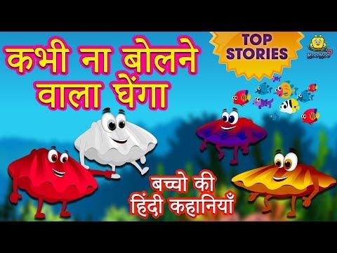 कभी ना बोलने वाला घेंगा | Hindi Kahaniya for Kids | Moral Stories | Story In Hindi | Hindi Cartoon