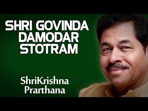 Shri Govinda Damodar Stotram   Ravindra sathe (Album: Prarthana Shri Krishna)