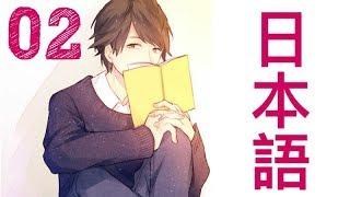 Японский язык с нуля - N5 - Урок 02
