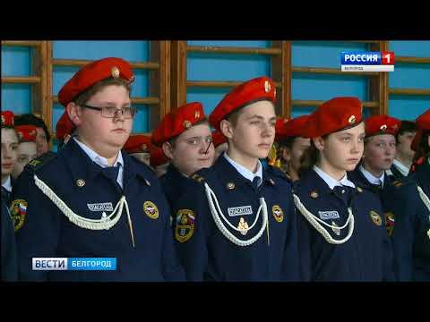 ГТРК Белгород - Учащиеся школы №45 Белгорода стали победителями всероссийского кадетского сбора