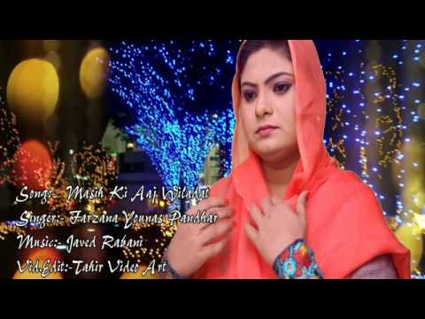 urdu christmas song Masih ki aj wiladat by Farzana Younas-Pandhar