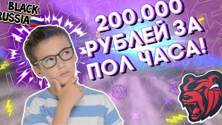 Лëгкий способ заработать большие деньги быстро Black Russia CRMP mobile