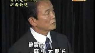 自民党三役就任会見で、麻生幹事長がテレ朝いじり thumbnail