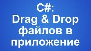 C# - Drag and Drop файлов в своё приложение. Программирование на C#