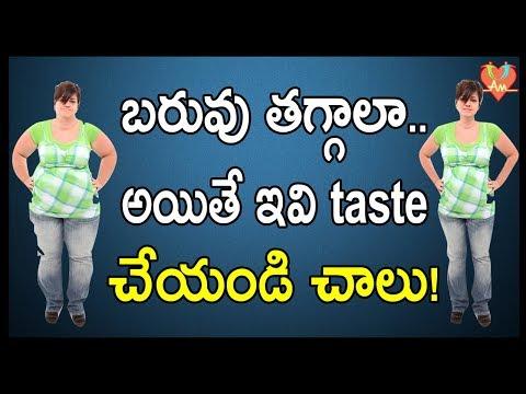 బరువు తగ్గాలా.. అయితే ఇవి టేస్ట్ చేయండి చాలు! | Easy Weight Loss Home Remedies Tips | Arogya Mantra