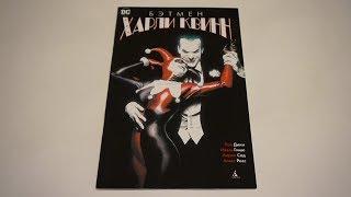 бЭТМЕН. ХАРЛИ КВИНН  Batman: Harley Quinn