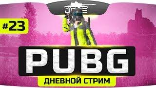 Лучший игрок России учит Джова играть ● PUBG #23