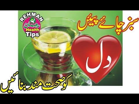green tea benefits | Green Tea benefits | how to prepare green tea | Rehman Health  Tips