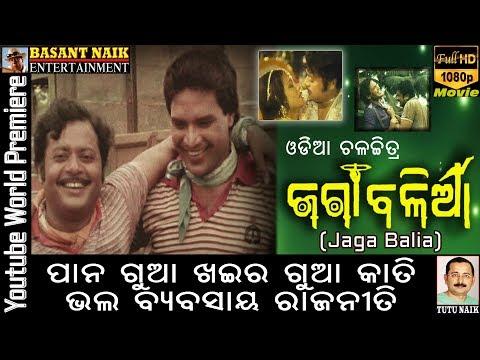 Jaga Balia Film II Popular Odia Movie II...